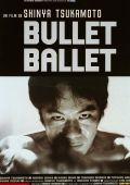 """Постер 1 из 2 из фильма """"Балет пуль"""" /Bullet Ballet/ (1998)"""