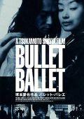 """Постер 2 из 2 из фильма """"Балет пуль"""" /Bullet Ballet/ (1998)"""