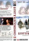 """Постер 3 из 3 из фильма """"Бунт в Каутокейно"""" /Kautokeino-opproret/ (2008)"""