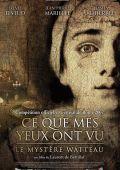 """Постер 1 из 1 из фильма """"Тайна Антуана Ватто"""" /Ce que mes yeux ont vu/ (2007)"""