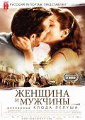 """Постер 3 из 3 из фильма """"Женщина и мужчины"""" /Ces amours la/ (2010)"""