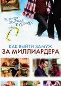 """Постер 4 из 4 из фильма """"Как выйти замуж за миллиардера"""" /Chalet Girl/ (2010)"""