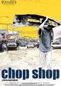 """Постер 2 из 2 из фильма """"На запчасти"""" /Chop Shop/ (2007)"""