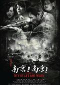 "Постер 1 из 2 из фильма ""Город жизни и смерти"" /Nanjing! Nanjing!/ (2009)"