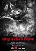"Постер 2 из 2 из фильма ""Город жизни и смерти"" /Nanjing! Nanjing!/ (2009)"