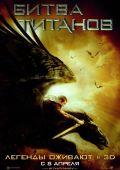 """Постер 6 из 9 из фильма """"Битва титанов"""" /Clash of the Titans/ (2010)"""