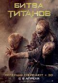 """Постер 8 из 9 из фильма """"Битва титанов"""" /Clash of the Titans/ (2010)"""