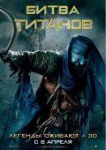 """Постер 9 из 9 из фильма """"Битва титанов"""" /Clash of the Titans/ (2010)"""