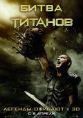 """Постер 5 из 9 из фильма """"Битва титанов"""" /Clash of the Titans/ (2010)"""