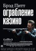 """Постер 1 из 16 из фильма """"Ограбление казино"""" /Killing Them Softly/ (2012)"""
