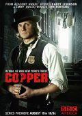 """Постер 1 из 3 из фильма """"Легавый"""" /Copper/ (2012)"""