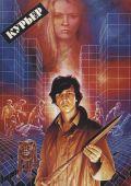 "Постер 1 из 1 из фильма ""Курьер"" (1987)"