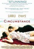 """Постер 1 из 1 из фильма """"Обстоятельство"""" /Circumstance/ (2011)"""