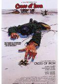 "Постер 1 из 1 из фильма ""Железный крест"" /Cross of Iron/ (1977)"
