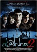 """Постер 1 из 1 из фильма """"Д@ббе 2"""" /D@bbe 2/ (2009)"""