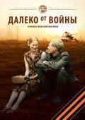 """Постер 1 из 1 из фильма """"Далеко от войны"""" (2012)"""