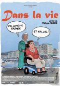 """Постер 1 из 1 из фильма """"В жизни"""" /Dans la vie/ (2007)"""