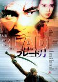 """Постер 1 из 2 из фильма """"Клинок"""" /Dao/ (1995)"""