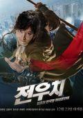 """Постер 9 из 12 из фильма """"Даосский маг Чон У Чхи"""" /Woochi/ (2009)"""