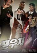 """Постер 11 из 12 из фильма """"Даосский маг Чон У Чхи"""" /Woochi/ (2009)"""