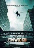 """Постер 2 из 12 из фильма """"Даосский маг Чон У Чхи"""" /Woochi/ (2009)"""