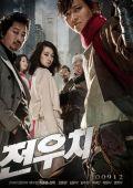 """Постер 3 из 12 из фильма """"Даосский маг Чон У Чхи"""" /Woochi/ (2009)"""