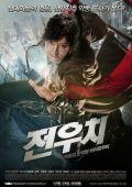 """Постер 4 из 12 из фильма """"Даосский маг Чон У Чхи"""" /Woochi/ (2009)"""
