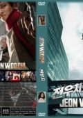 """Постер 6 из 12 из фильма """"Даосский маг Чон У Чхи"""" /Woochi/ (2009)"""