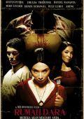 """Постер 3 из 4 из фильма """"Дара"""" /Macabre/ (2009)"""