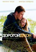 """Постер 2 из 16 из фильма """"Дорогой Джон"""" /Dear John/ (2010)"""