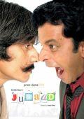 """Постер 1 из 7 из фильма """"Дело всей жизни"""" /Jugaad/ (2009)"""