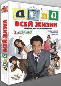"""Постер 5 из 7 из фильма """"Дело всей жизни"""" /Jugaad/ (2009)"""