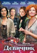 """Постер 1 из 1 из фильма """"Девичник"""" (2009)"""