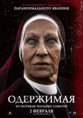 """Постер 5 из 7 из фильма """"Одержимая"""" /The Devil Inside/ (2012)"""