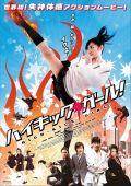 """Постер 2 из 5 из фильма """"Девочка с высоким ударом"""" /Hai kikku garu!/ (2009)"""