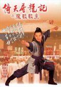 """Постер 4 из 5 из фильма """"Девочка с высоким ударом"""" /Hai kikku garu!/ (2009)"""