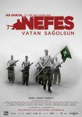"""Постер 2 из 5 из фильма """"Дыхание: Да здравствует Отечество"""" /Nefes: Vatan sagolsun/ (2009)"""