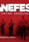 """Постер 3 из 5 из фильма """"Дыхание: Да здравствует Отечество"""" /Nefes: Vatan sagolsun/ (2009)"""