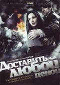 """Постер 1 из 1 из фильма """"Доставить любой ценой"""" (2011)"""