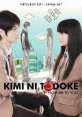 """Постер 1 из 2 из фильма """"Дотянуться до тебя"""" /Kimi ni todoke/ (2010)"""