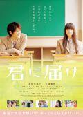 """Постер 2 из 2 из фильма """"Дотянуться до тебя"""" /Kimi ni todoke/ (2010)"""