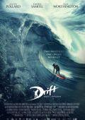 "Постер 2 из 8 из фильма ""На гребне"" /Drift/ (2013)"