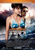 """Постер 3 из 3 из фильма """"Заклинательница акул"""" /Dark Tide/ (2012)"""