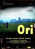 "Постер 1 из 1 из фильма ""Двое"" /Ori/ (2009)"