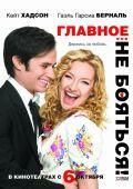 """Постер 4 из 5 из фильма """"Главное - не бояться!"""" /A Little Bit of Heaven/ (2011)"""