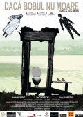 """Постер 1 из 1 из фильма """"Если семя не умрeт"""" /Daca bobul nu moare/ (2010)"""