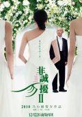 """Постер 2 из 3 из фильма """"Если ты единственная 2"""" /Fei Cheng Wu Rao 2/ (2010)"""