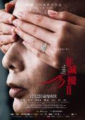 """Постер 3 из 3 из фильма """"Если ты единственная 2"""" /Fei Cheng Wu Rao 2/ (2010)"""