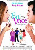 """Постер 1 из 1 из фильма """"Если бы я был тобой"""" /Se Eu Fosse Voce/ (2006)"""