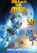 """Постер 3 из 3 из фильма """"Мухнем на Луну 3D"""" /Fly Me to the Moon/ (2008)"""